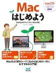 Macはじめよう MacBook Pro&Air、iMac対応 macOS Sierra対応版【電子書籍】[ Macビギナーズ研究会 ]