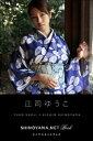 庄司ゆうこ [SHINOYAMA.NET Book]【電子書籍】[ 庄司ゆうこ ]