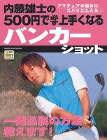 内藤雄士の500円で必ず上手くなる バンカーショット