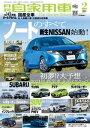 月刊自家用車 2021年 2月号...