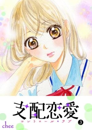 支配恋愛ーコントロール・ラブー (3)