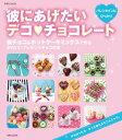 楽天Kobo電子書籍ストアで買える「彼にあげたいデコ・チョコレート【電子書籍】[ 下迫綾美 ]」の画像です。価格は107円になります。