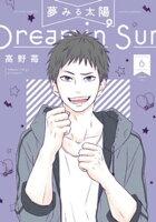 夢みる太陽 6