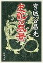 史記の風景(新潮文庫)【電子書籍】[ 宮城谷昌光 ]