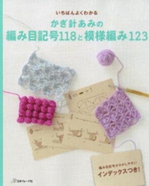 いちばんよくわかる かぎ針あみの編み目記号118と模様編み123【電子書籍】[ 日本ヴォーグ社 ]