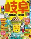 るるぶ岐阜 飛騨高山 白川郷'19【電子書籍】