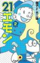 21エモン(2)【電子書籍】[ 藤子・F・不二雄 ]