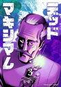 デッドマキシマム 3巻【電子書籍...