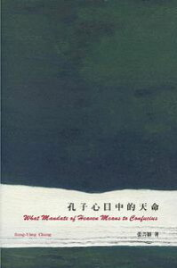 What Mandate of Heaven Means to Confucius孔子心目中的天命【電子書籍】[ Sang-Yiing Chang ]