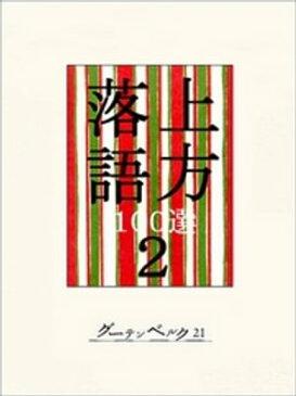 上方落語100選 2【電子書籍】[ 笑福亭松鶴 ]