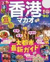 るるぶ香港・マカオ'20【電子書籍】