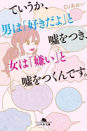 小説・エッセイ, ロマンス  DJ