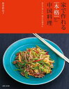 家で作れる[本格]中国料理おもてなしに、毎日の食卓に【電子書籍】[ 波多野亮子 ]