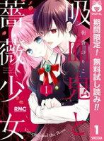吸血鬼と薔薇少女【期間限定無料】 1