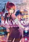 RAILWARS!1日本國有鉄道公安隊【電子書籍】[ 豊田巧 ]