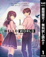 HELLO WORLD【期間限定無料】 1