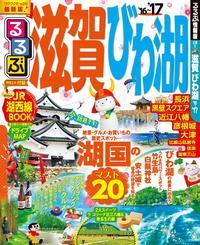 るるぶ滋賀 びわ湖'16〜'17