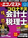 週刊エコノミスト2020年04月14日号【電子書籍】