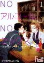 NOアルコールNOセックス〜お酒...