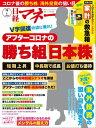 日経マネー 2020年7月号 [雑誌]【電子書籍】