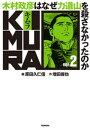 KIMURA 〜木村政彦はなぜ力道山を殺さなかったのか〜 2【電子書籍】[ 増田俊也 ]