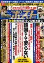週刊ポスト 2019年 9月13日号【電子書籍】[ 週刊ポスト編集部 ]