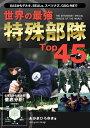 世界の最強特殊部隊Top45 〜...