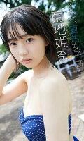 【デジタル限定】菊地姫奈写真集「ススメ、夏色女子高生」