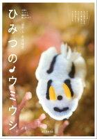 ひみつのウミウシ 分類のコツから撮影方法、楽しみ方まで