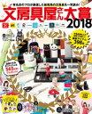 文房具屋さん大賞2018【電子書籍】[ 文房具屋さん大賞20...