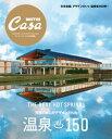 Casa BRUTUS特別編集 温泉150【電子書籍】[ マガジンハウス ]