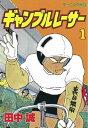 ギャンブルレーサー(1)【電子書籍】[ 田中誠 ]