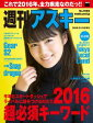 週刊アスキー No.1060 (2016年1月5日発行)【電子書籍】[ 週刊アスキー編集部 ]