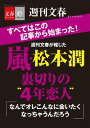 """嵐・松本潤裏切りの""""4年恋人""""【文春e-Books】【電子書籍】"""