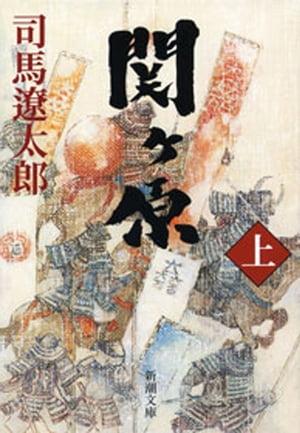関ヶ原(上)(新潮文庫)