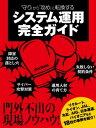 「守り」から「攻め」に転換する システム運用完全ガイド(日経BP Next ICT選書)【電子書籍】