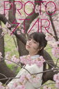 PROTO STAR 小松菜奈 vol.7【電子書籍】[ 小松菜奈 ]