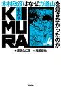 KIMURA 〜木村政彦はなぜ力道山を殺さなかったのか〜 4【電子書籍】[ 増田俊也 ]