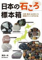 日本の石ころ標本箱 川原・海辺・山の石ころ採集ポイント