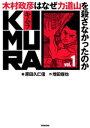 KIMURA 〜木村政彦はなぜ力道山を殺さなかったのか〜 1【電子書籍】[ 増田俊也 ]