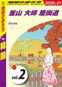 地球の歩き方 D37 韓国 2020-2021 【分冊】 2