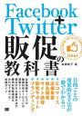 Facebook+Twitter 販促の教科書【電子書籍】[ 高橋暁子...