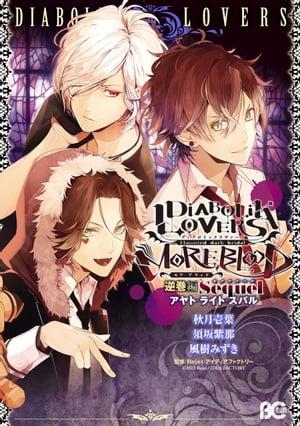 コミック, その他 DIABOLIK LOVERS MORE,BLOOD Sequel