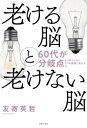 老ける脳と老けない脳【電子書籍】...