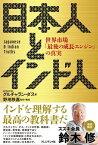 日本人とインド人 世界市場「最後の成長エンジン」の真実【電子書籍】[ グルチャラン・ダス ]