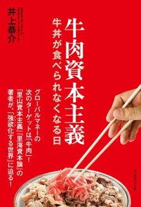 牛肉資本主義ー牛丼が食べられなくなる日【電子書籍】[ 井上恭介 ]