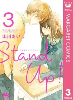 Stand Up ! 3【電子書籍】[ 山川あいじ ]