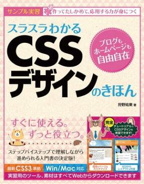 スラスラわかるCSSデザインのきほん【電子書籍】[ 狩野 祐東 ]