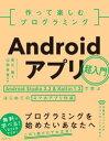 作って楽しむプログラミング Androidアプリ超入門【電子書籍】[ WINGSプロジェクト 高江 賢 ]
