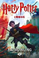 ハリー・ポッターと賢者の石 - Harry Potter and the Philosopher's Stone